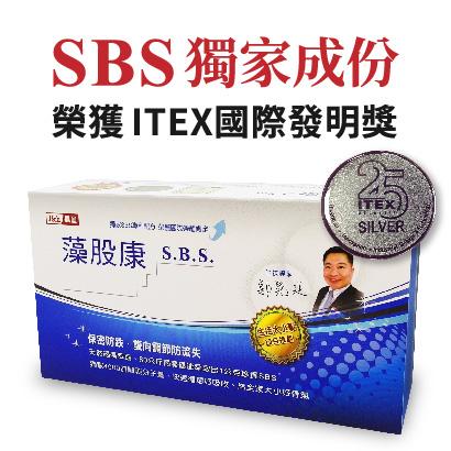3盒組 藻股康SBS - 榮獲ITEX國際發明獎 元氣健康館