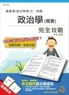 【106年最新版】政治學(概要)完全攻略(高普考、三四等適用)