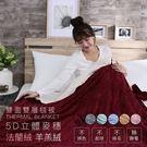 現貨 5D立體麥穗法蘭絨x羊羔絨暖毯被(...