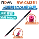 【 BOOM桿 300cm 】樂華 ROWA RW-CM351 專業碳纖維收音桿 碳纖維收音桿 集音桿