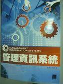 【書寶二手書T8/大學資訊_YIW】管理資訊系統_炬見工作室