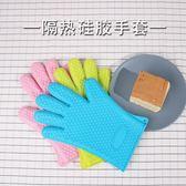 隔熱手套 加厚隔熱防燙硅膠手套烤箱微波爐手套烘焙耐高溫五指廚房手套   蜜拉貝爾