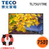 【TECO東元】75吋 4K智慧聯網液晶電視 TL75U1TRE 送貨到府