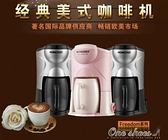 快速出貨 咖啡機 家用全自動迷你滴漏美式單杯煮咖啡壺泡茶220V 【全館免運】