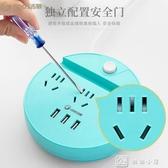 插線板插排家用多功能充電源插座帶USB智慧接線板拖線板 新年禮物