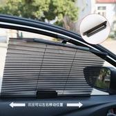 側窗遮陽簾汽車窗簾遮陽簾自動升降伸縮側窗車用防曬隔熱罩私密太陽擋遮光簾T 3 色