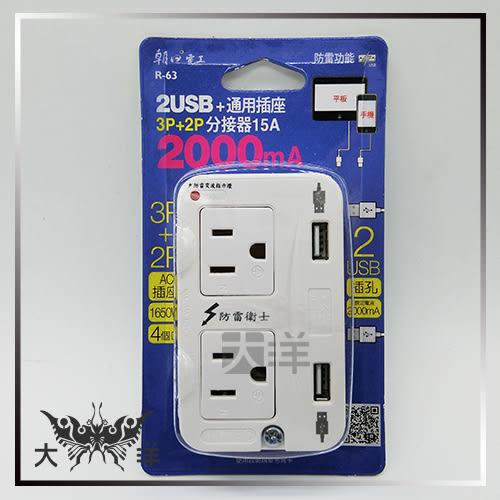 ◤大洋國際電子◢ 朝日電工 2USB充電 + 四插座通用擴充座轉接插座 R-63