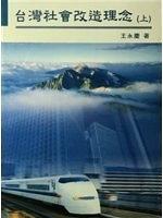 二手書博民逛書店 《臺灣社會改造理念》 R2Y ISBN:9573017709│王永慶1917-2008