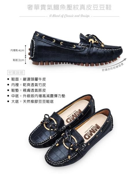 真皮豆豆鞋 奢華貴氣鱷魚壓紋環扣磁石增高全真皮豆豆鞋-MIT手工鞋(奢華黑) Normady 諾曼地