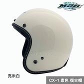M2R CX-1 素色 米白 復古帽|23番 半罩 安全帽 3/4罩 內襯全可拆 加購鏡片