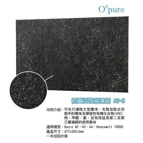 【南紡購物中心】Opure 臻淨 A2 空氣清淨機第一層活性碳濾網   A2-B