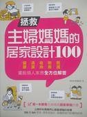 【書寶二手書T5/設計_XDS】拯救主婦媽媽的居家設計100_漂亮家居編輯部