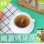 【瑪黛茶】纖盈瑪黛茶/養生茶/養生飲-3角立體茶包-22包/袋-5袋/組-MateTea-5