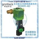 【格溫拜克Grünbeck】全自動前置雜質反洗過濾器(BOXER AD)【附減壓閥】【贈全台安裝】