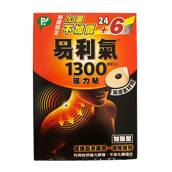 易利氣 1300磁力貼/加量包 24+6粒