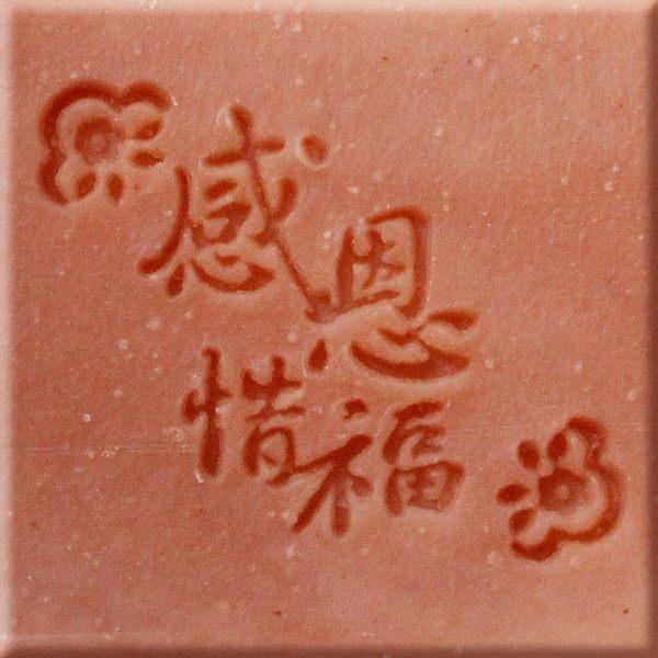 【香草工房】 風格皂章~F052 感恩惜福