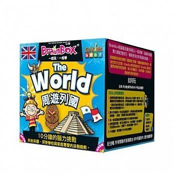 【GoKids玩樂小子】大腦益智盒 周遊列國 桌上遊戲 (中文版) BrainBox World