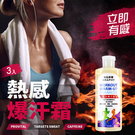 BRAPHY布拉菲爾 台灣GMP工廠製造健身熱感活力爆汗霜健身發熱乳液250ml(3入)【MA0330】(SA0060M)