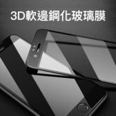 iPhone 8 / 8 Plus 3D 軟邊 鋼化膜 不碎邊 螢幕保護貼 全屏 玻璃膜 抗指紋 曲面