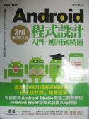 【書寶二手書T1/電腦_QEW】Android程式設計入門、應用到精通(增訂第三版)_孫宏明