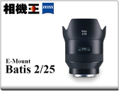 ★相機王★Zeiss Batis 25mm F2 〔Sony FE接環〕平行輸入