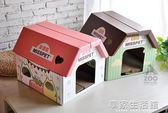 ZOO|MISSPET貓咪居酒屋貓抓板貓窩貓咪用品玩具瓦楞紙房子磨爪器·享家生活館 YTL