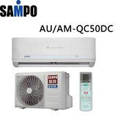 心坎好禮五選一【SAMPO聲寶】8-10坪變頻分離式冷暖冷氣AU-QC50DC/AM-QC50DC