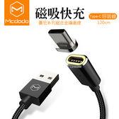 Mcdodo 磁吸 快充 2.4A Type C 充電線 呼吸燈 吸磁 智能 傳輸線 閃充線