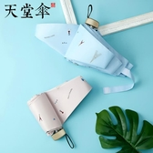 折疊傘 超輕太陽傘防曬女超小巧便攜晴雨傘折疊五折傘
