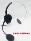 780元 桌機電話耳機麥克風 國洋TENTEL K-361