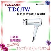 母親節特惠 TESCOM TID6JTW 自動電壓負離子吹風機 國際電壓 TID6J負離子吹風機 群光 公司貨 保固一年