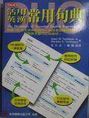 【書寶二手書T9/語言學習_JSU】活用英漢常用句典_1998年