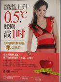 【書寶二手書T1/美容_LGN】體溫上升0.5C,腰圍減1吋:你的病跟胖都是凍出來的_蕭喨綺