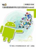 (二手書)TQC+行動裝置進階應用程式設計認證指南:Android 2