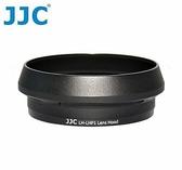 又敗家-SONY索尼DSC-RX1 RX1R遮光罩LHP-1遮光罩,金屬,JJC副廠遮光罩相容原廠SONY遮光罩LHP1遮光罩