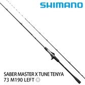 漁拓釣具 SHIMANO 17  SABER MASTER XTUNE TENYA 73M190L (船釣白帶 天亞天平用竿)