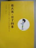 【書寶二手書T6/翻譯小說_NIA】長大後,忘了的事_中山和義