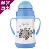 MoliFun魔力坊 不鏽鋼真空兒童吸管杯/學習杯260ml-淘氣象【免運直出】
