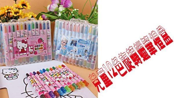 12色旋轉蠟筆 重點筆 好書寫 彩色 不沾手 無味 口紅式 好攜帶 繪畫工具 粉蠟筆 螢光筆 畫畫棒
