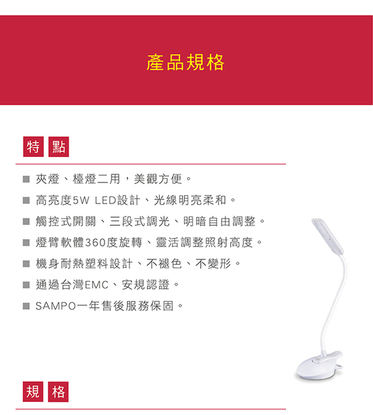 SAMPO聲寶桌夾兩用LED檯燈 #LH-U1604VL 立燈. 非 奇美. 飛利浦.3m博視燈