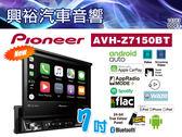 【Pioneer】 最新款AVH-Z7150BT 7吋觸控伸縮DVD螢幕主機*支援Apple CarPlay&安卓Auto.藍芽