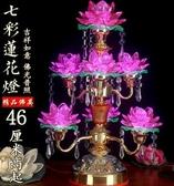 led七彩供佛荷花燈