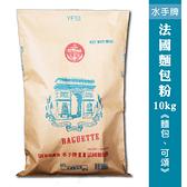 《聯華製粉》水手牌法國麵包粉/10kg【歐式麵包專用麵粉】~效期至2021/03/29