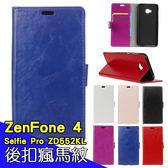 華碩 ZenFone 4 Selfie Pro ZD552KL 手機皮套 皮套 插卡 支架 磁扣 後扣 商務皮套 瘋馬紋皮套