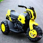 電動摩托車 嬰幼兒童電動摩托車三輪車 充電1-4歲男女寶寶小孩玩具童車可坐人T 4色