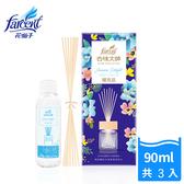 【花仙子】去味大師竹木香補充品90ml-3入-淡雅茉莉