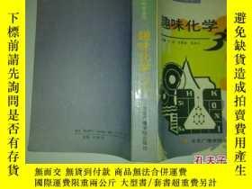二手書博民逛書店罕見趣味化學-----趣味科學叢書a1-3.Y1947 於浩 方