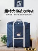 被子收納袋 收納袋子整理袋衣物棉被裝被子子收納袋行李袋大號家用搬家打包袋【99免運】