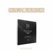 Beauty Player極透淨膚清潔面膜73pp707[原廠供貨][時尚巴黎]