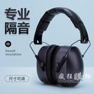 隔音耳罩 睡覺睡眠用學生防呼嚕可側睡 防噪音工業靜音降噪耳機